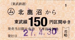 北鹿沼→150円区間