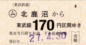 北鹿沼→170円区間
