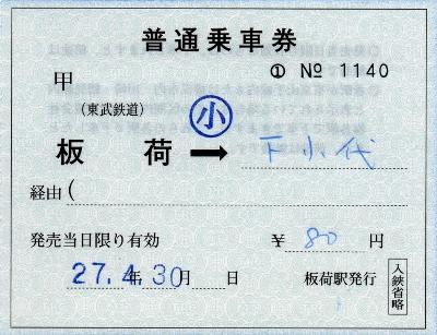 板荷→下小代(補充片道券)