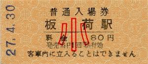 板荷駅 入場券(小)