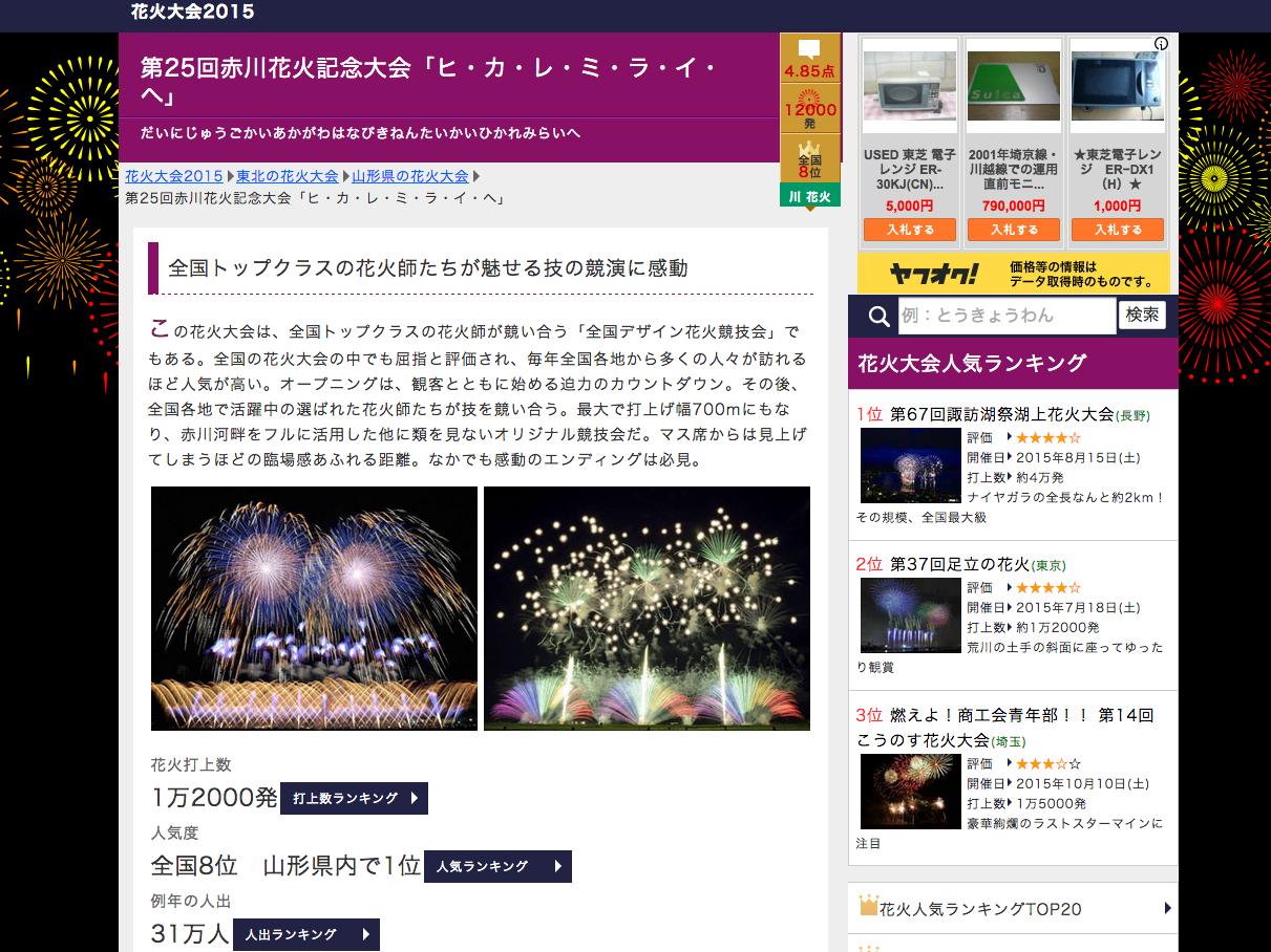 スクリーンショット(2015-08-16 13.38.25)