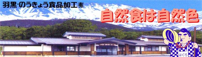 haguronoukyo.jpg