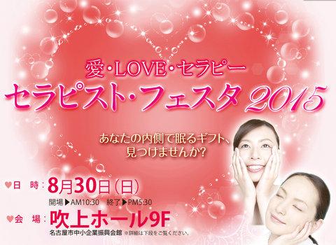 愛・LOVE・セラピー セラピスト・フェスタ2015 - Internet Explorer 20150804 211455
