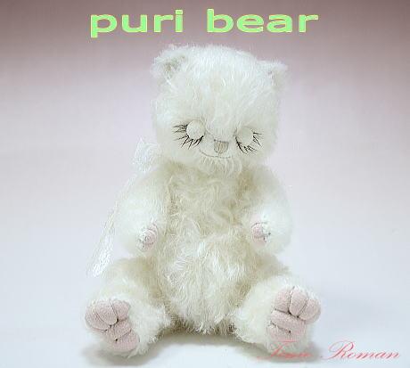 puri bearさま