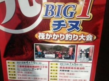 bigu1_convert_20150208113402.jpg