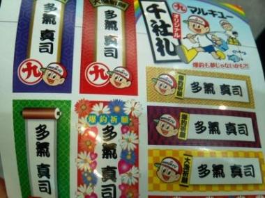 marukiyu3_convert_20150208113538.jpg
