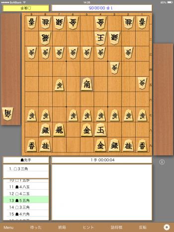 管井六段戦