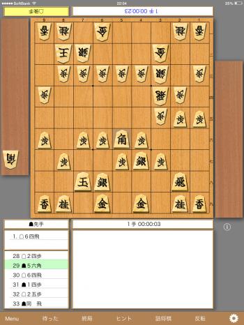 所司七段戦