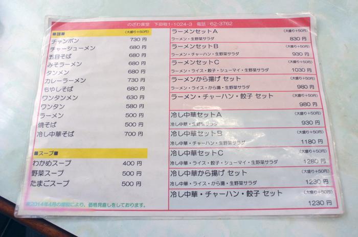 のざわ食堂@鹿沼市下田町 メニュー2