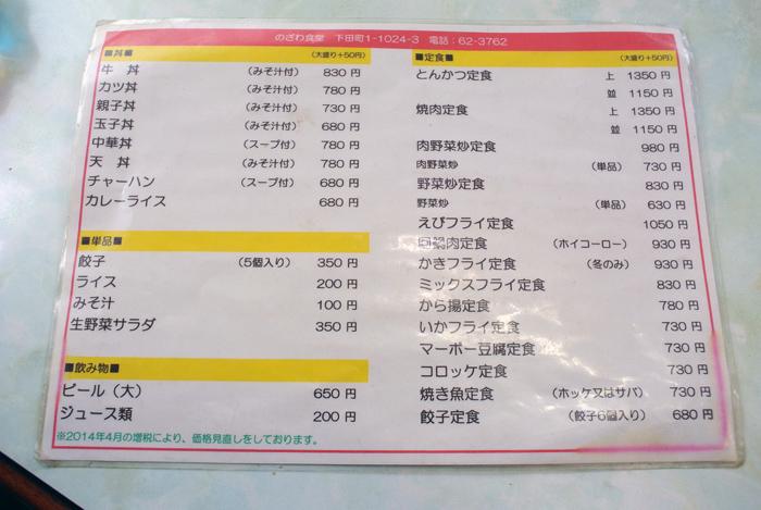 のざわ食堂@鹿沼市下田町 メニュー1