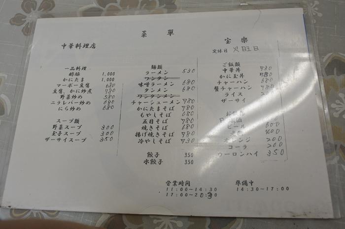 宝楽@宇都宮市清原台 メニュー