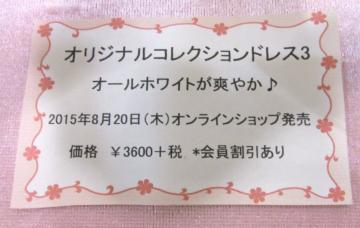 tockmee201508_2_8.jpg
