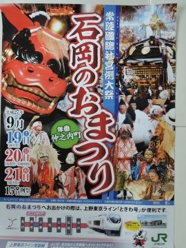 平成27年度「石岡のおまつり」ポスター