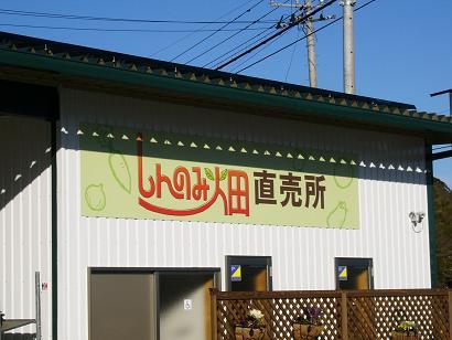 27-01-18千葉県多古町拓・勝・しなまつさんと (3)
