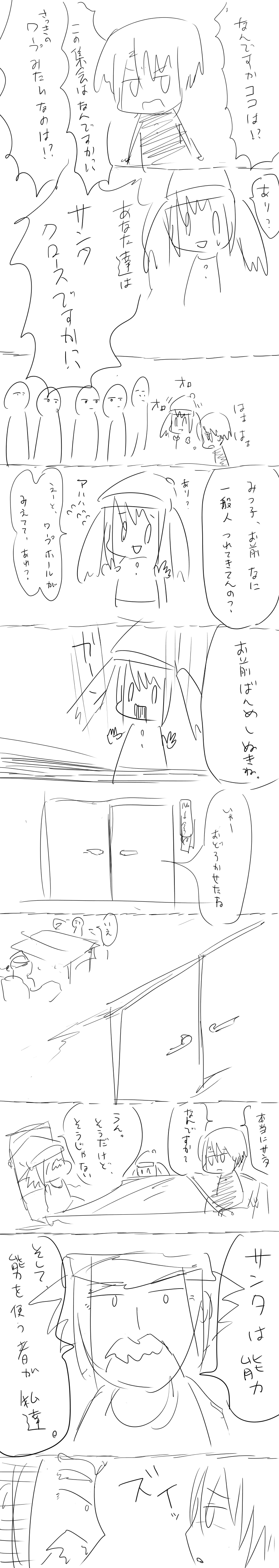 クリスマス漫画4