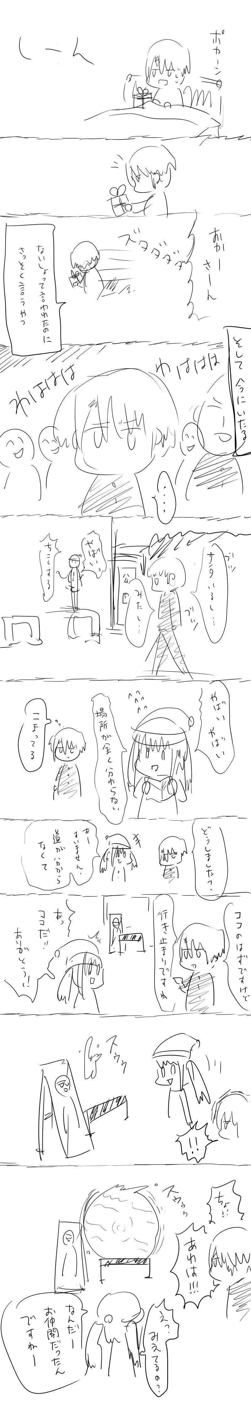クリスマス漫画2