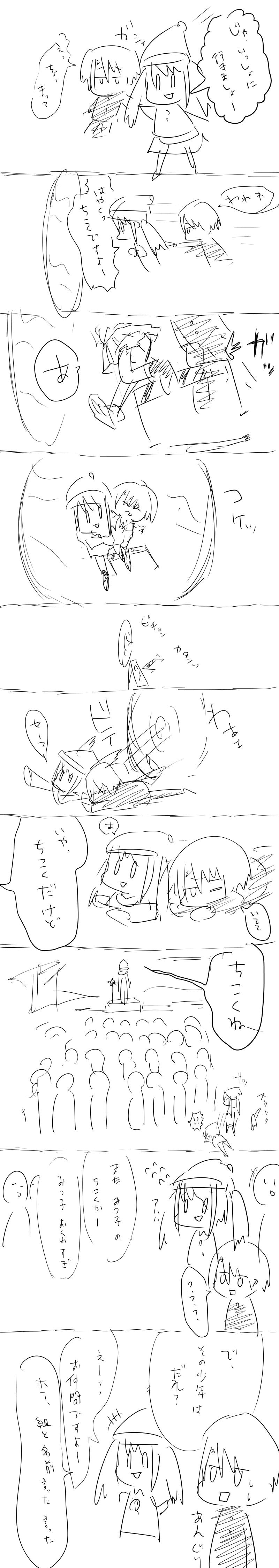 クリスマス漫画3