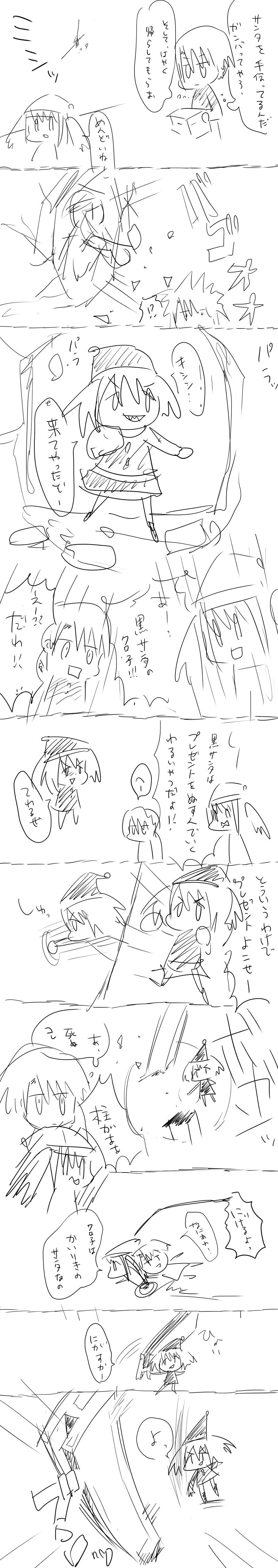 クリスマス漫画6