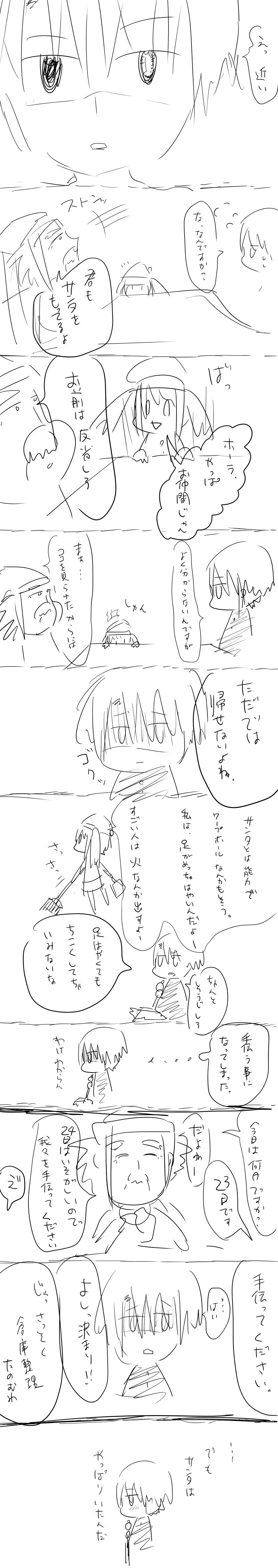 クリスマス漫画5