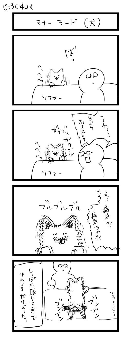実録四コマ マナーモード犬