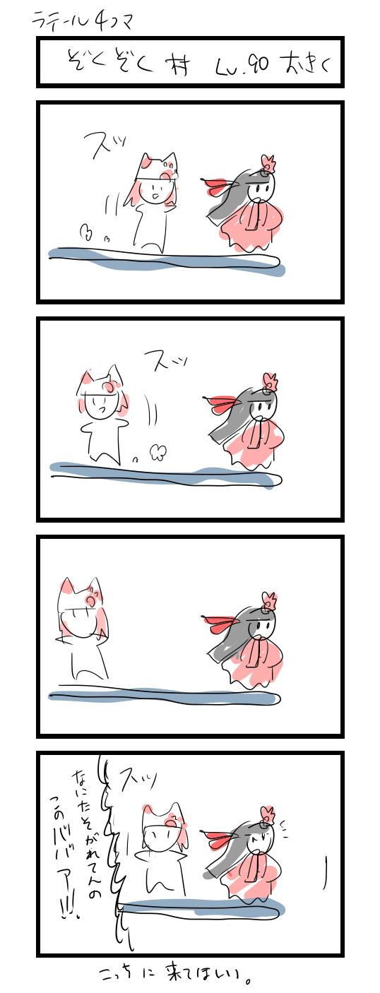 四コマラテール