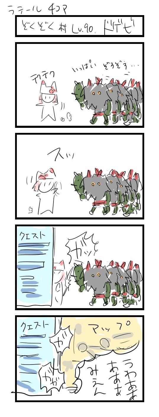 四コマラテール1