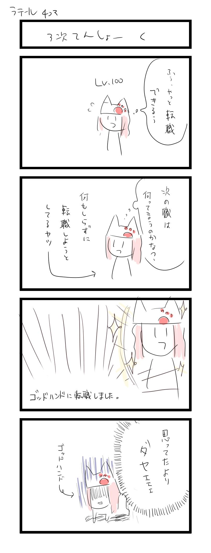 四コマラテール2