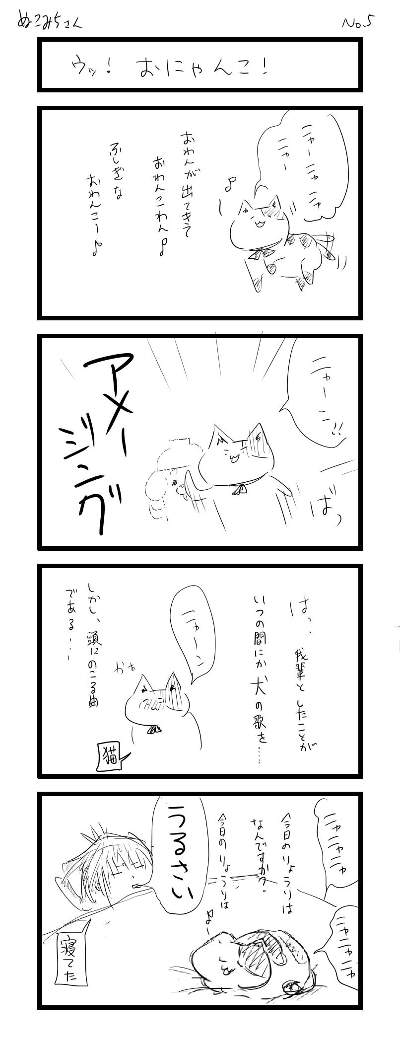ぬこみちさん5