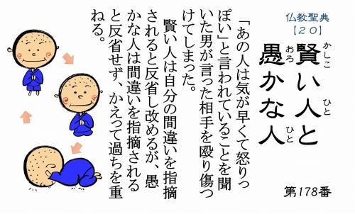 500仏教豆知識シール 178