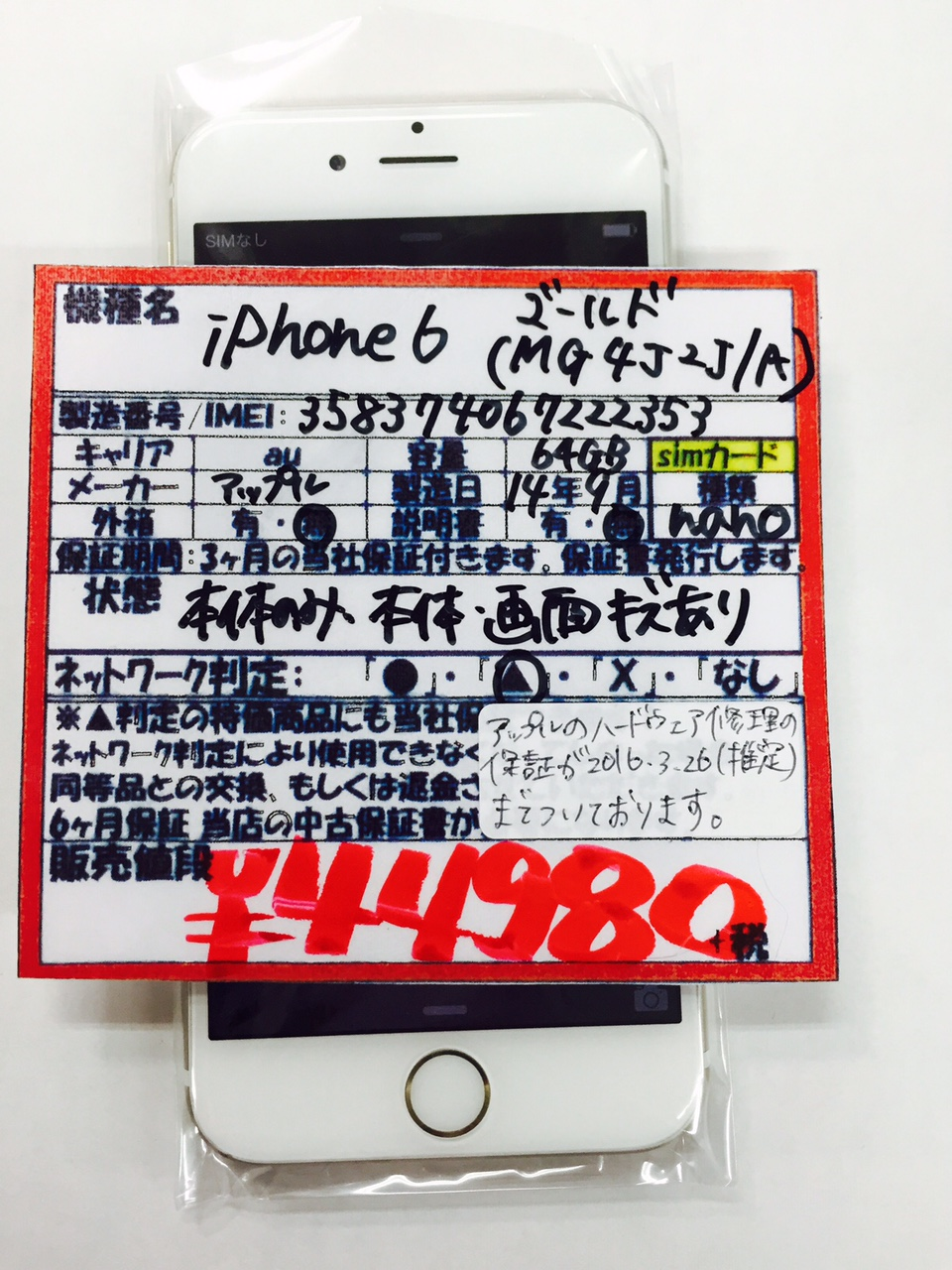 iPhone6 MG4J2JA 本体のみ ゴールド