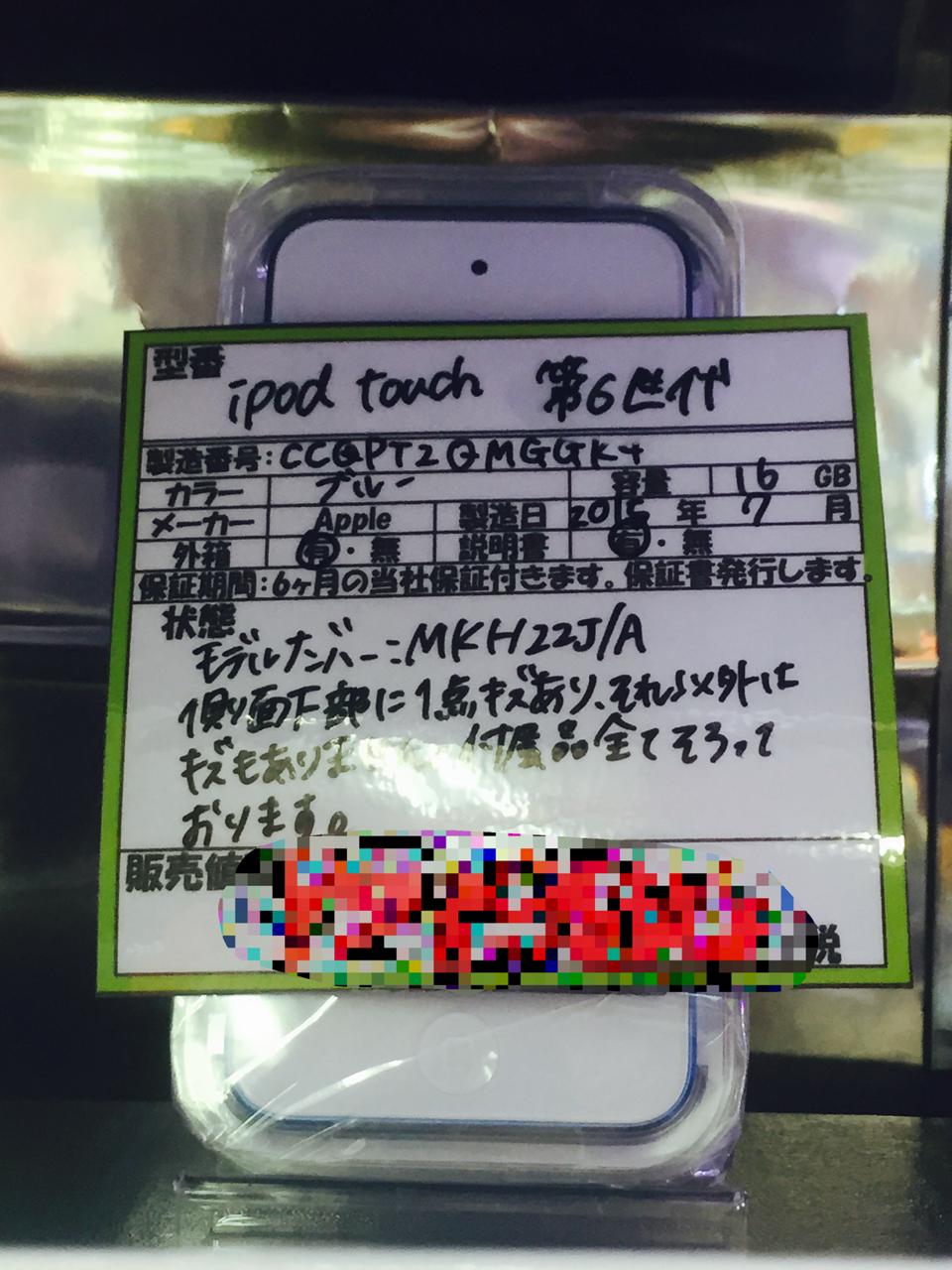 iPod touch 6世代 MKH22J