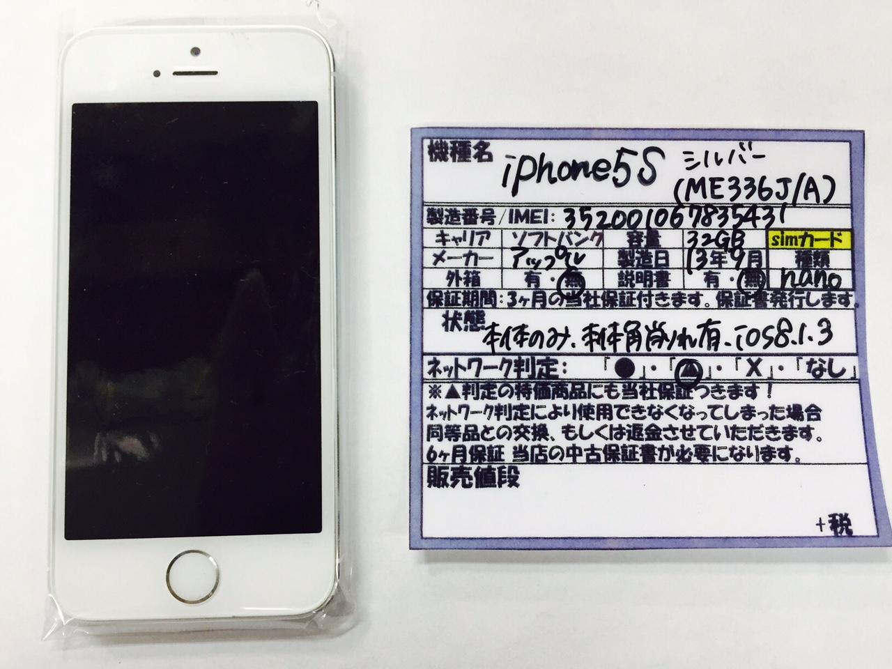 ソフトバンク iPhone5S 本体のみ 32GB