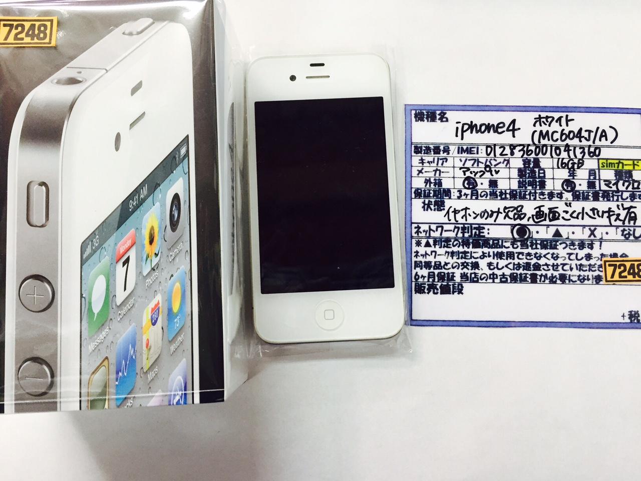 ソフトバンク iPhone4 完備品