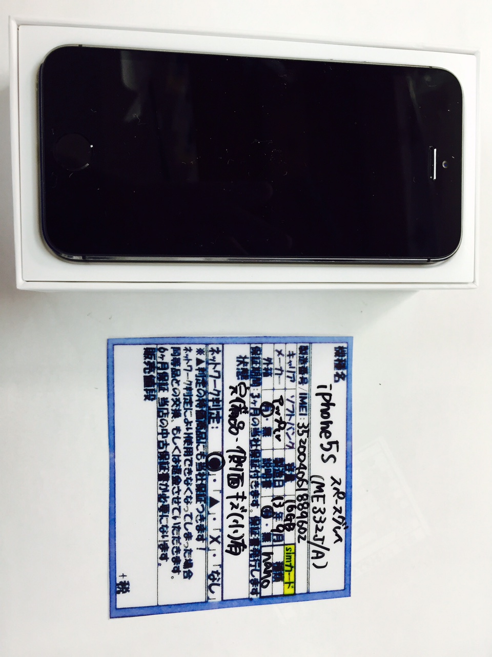 iPhone5S 16GB ME332J 白ロム