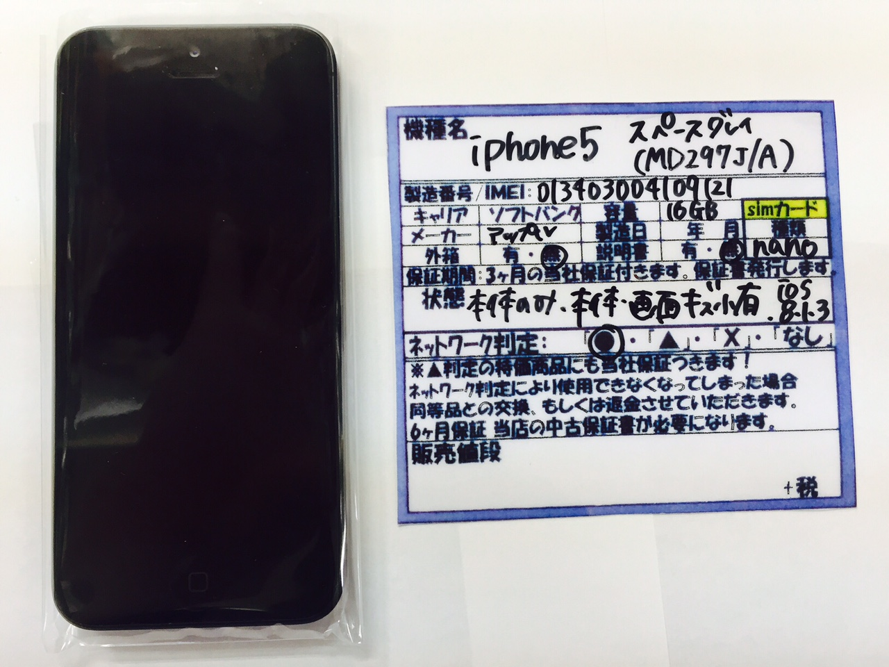 iPhone5 MD297J 16GB 白ロム