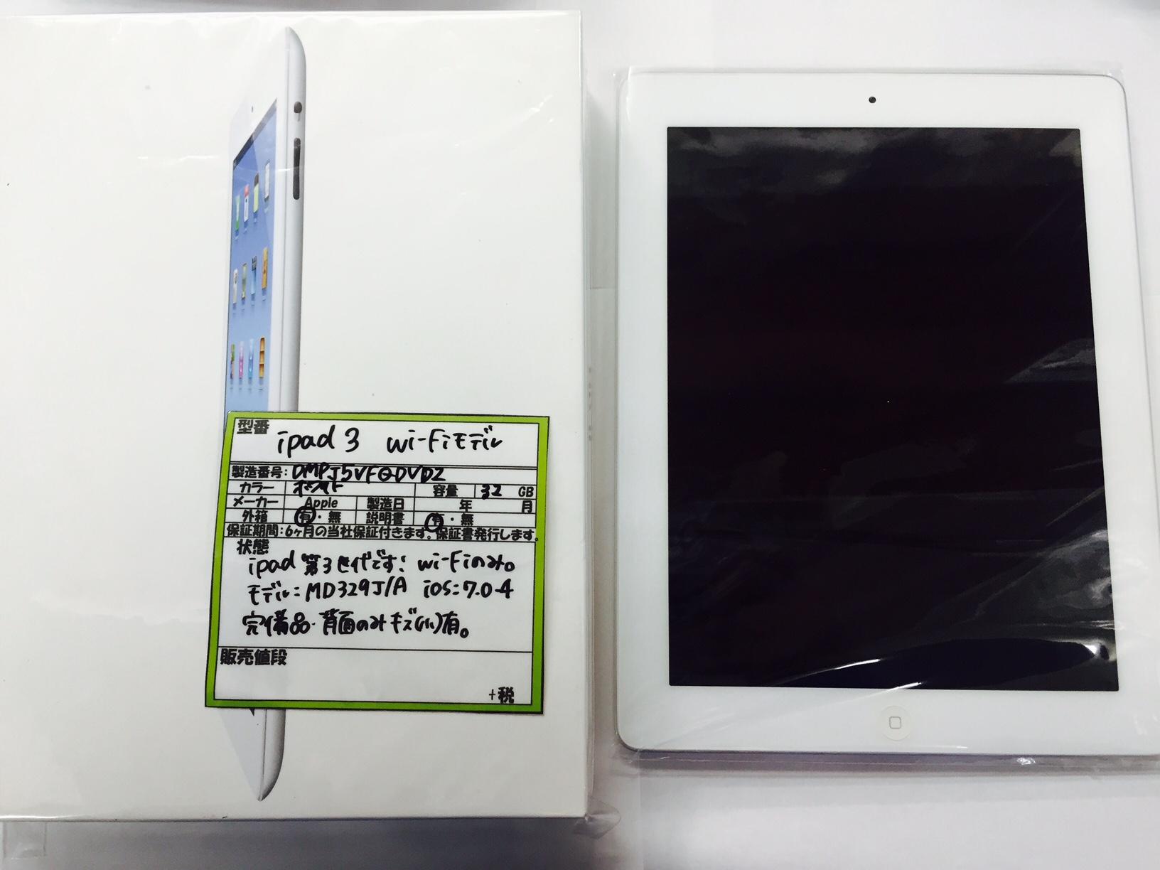 iPad3 Wi-Fi MD329J