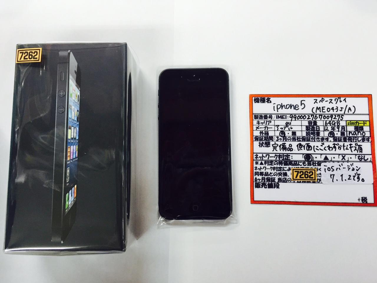 au iPhone5 64GB スペースグレイ ME043J