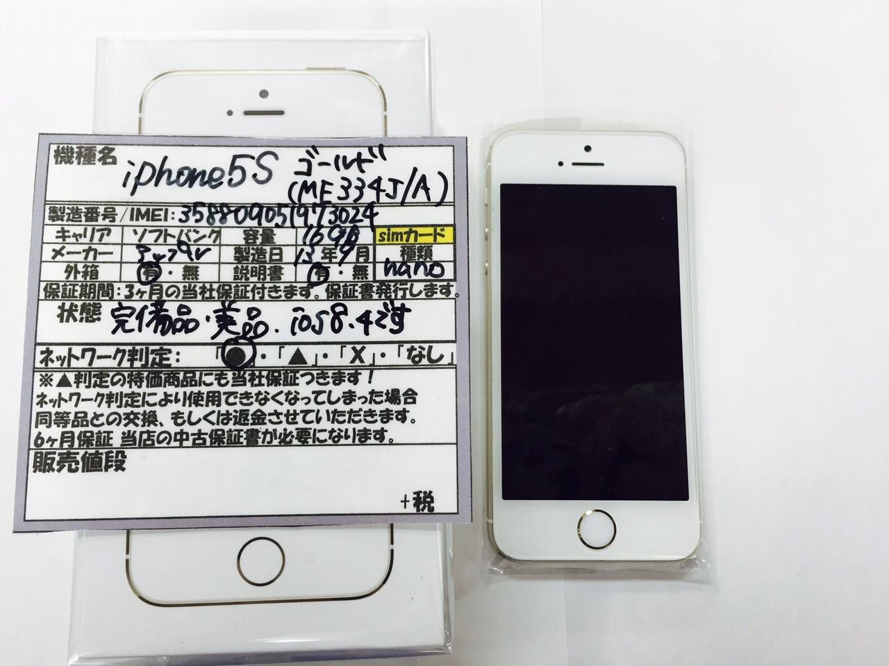 ソフトバンク iPhone5S ゴールド 白ロム