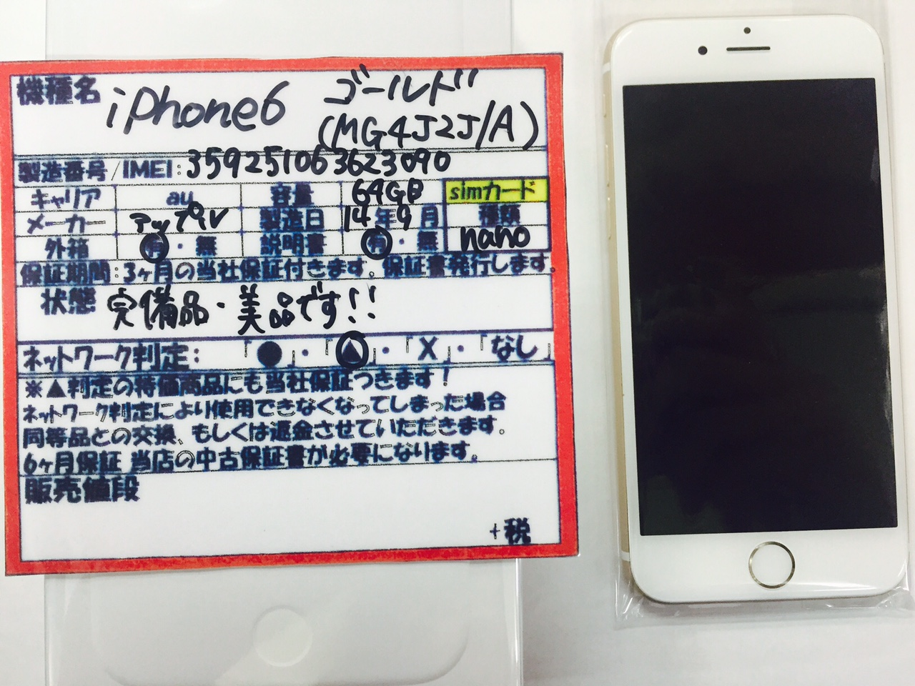 au iPhone6 64GB MG4J2J ゴールド