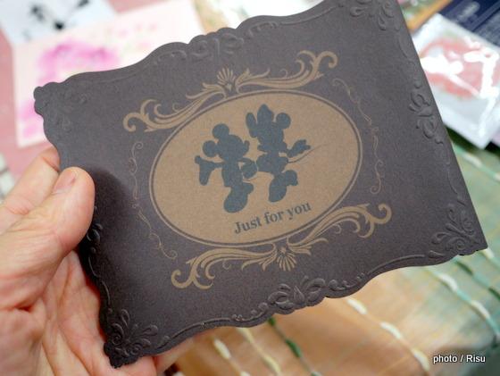 ディズニーメッセージカード-日比谷花壇