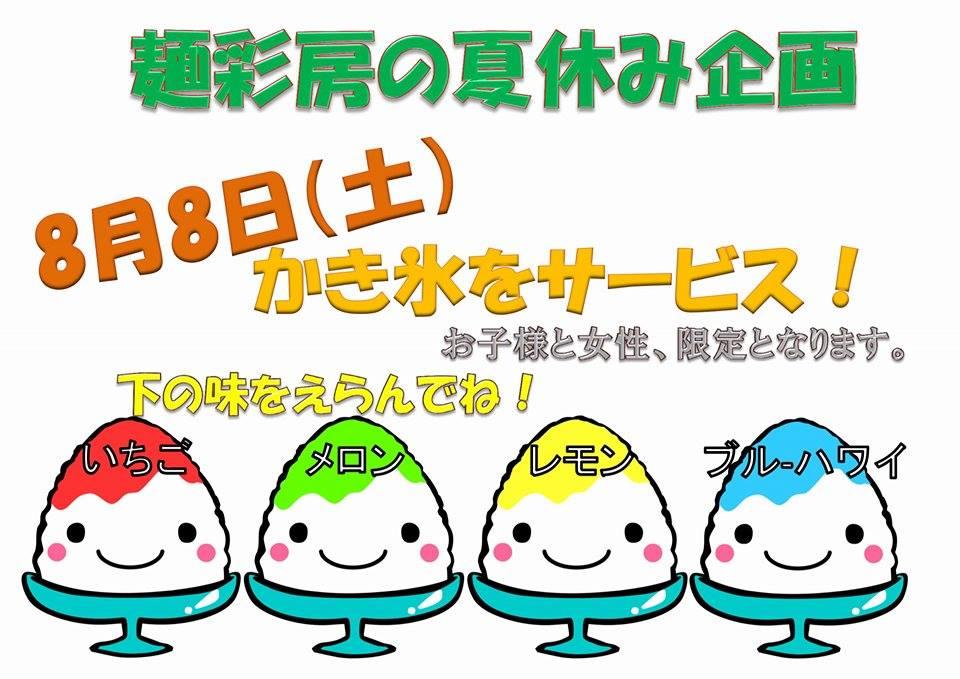 麺彩房夏休み企画かき氷8月8日