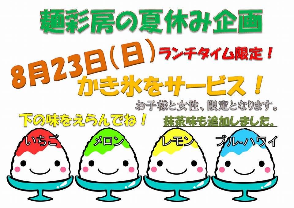 大成食品株式会社直営ラーメン店 麺彩房中野本店夏休み企画第二弾