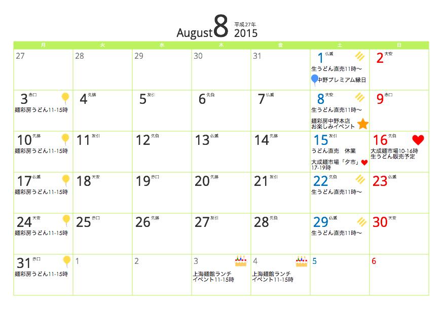 201508大成食品直営店直売イベントカレンダー