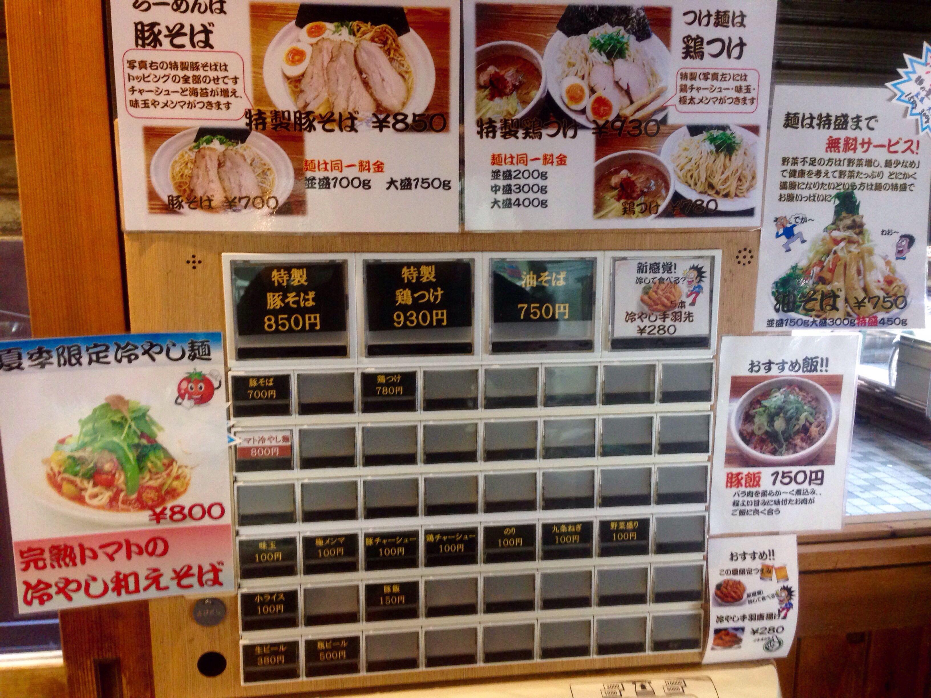 上海麺館 中野区中野5−63−4 券売機