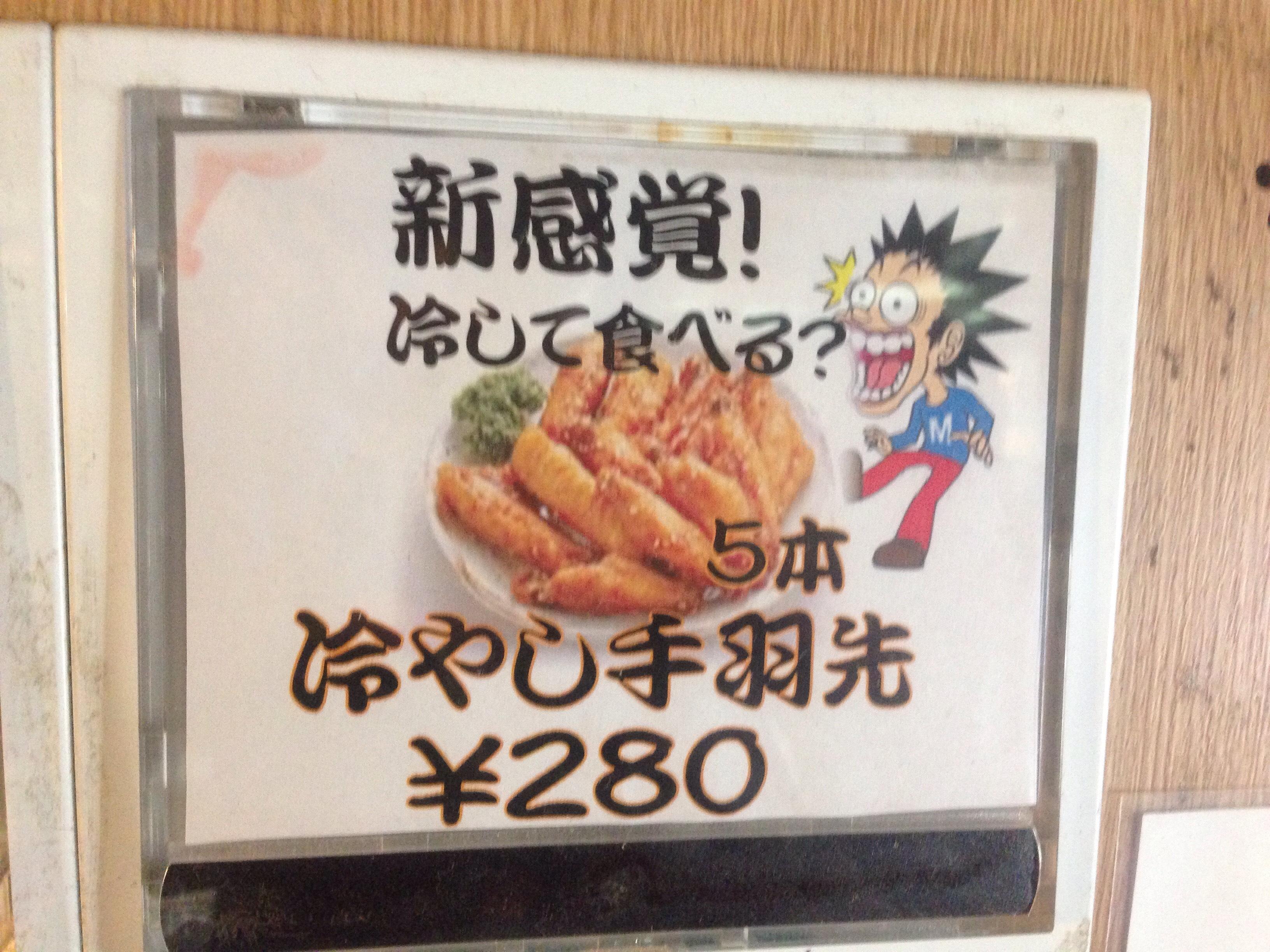 上海麺館新発売 冷やし手羽先