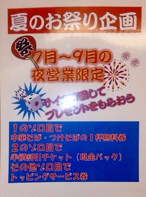 麺彩房五反田店2015年夏の夜限定企画