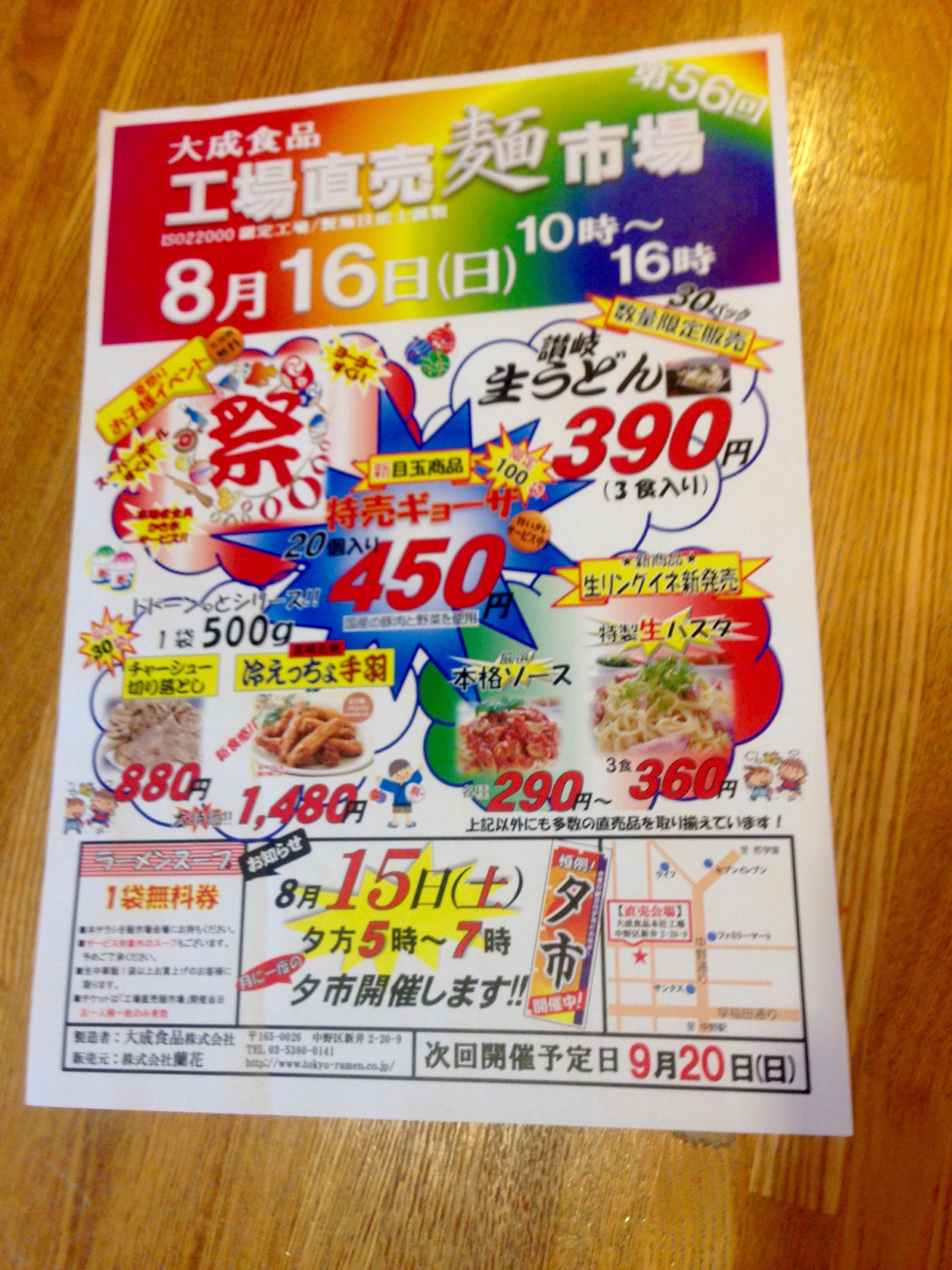 製麺技能士謹製麺工場直売大成麺市場201508