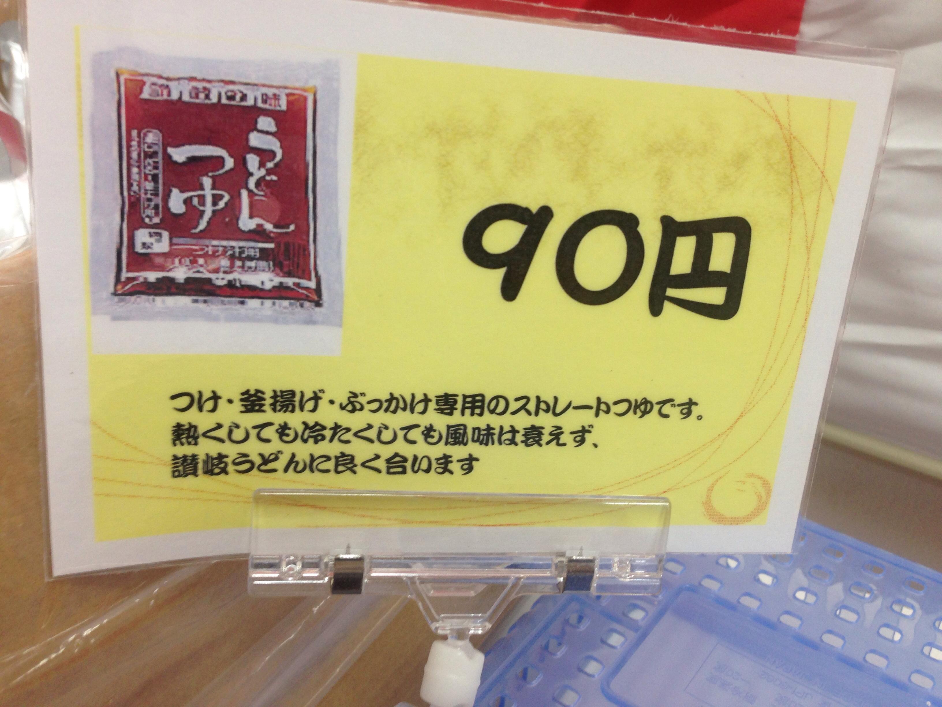 うどんつゆ90円