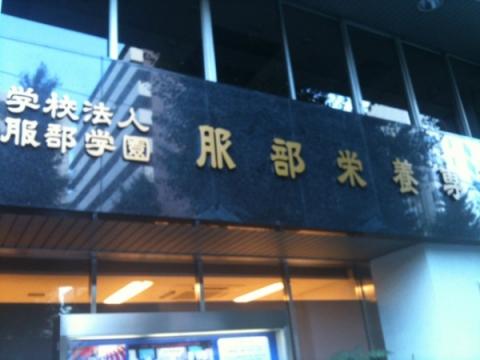 2012年9月29日 服部学園