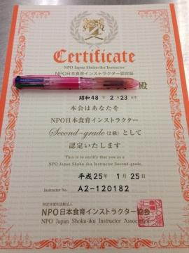 2013年2月12日 認定証